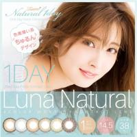 LUNA NATURAL ワンデー Cacao